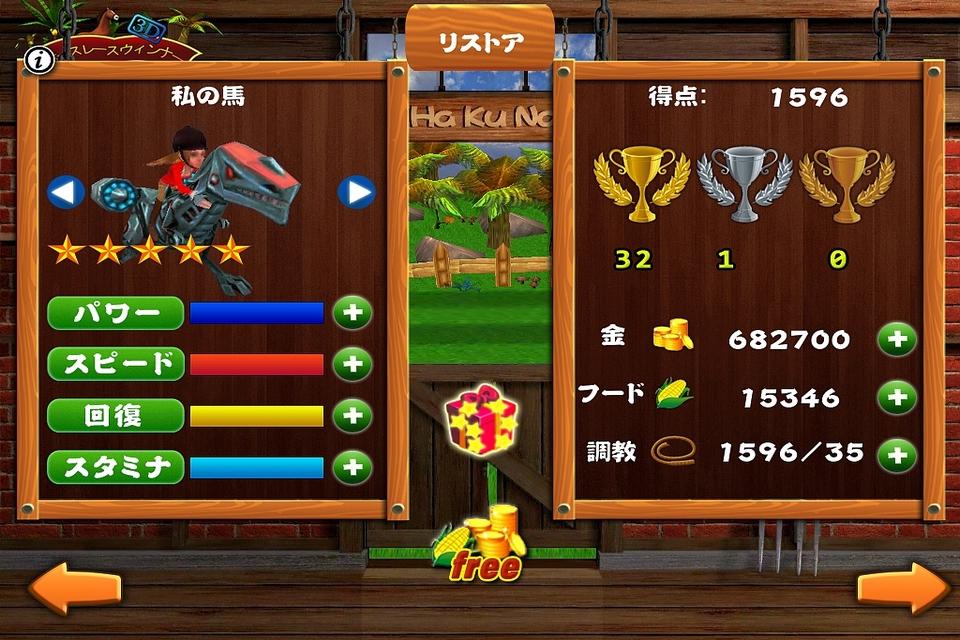Screenshot ホースレースウィンナー3D